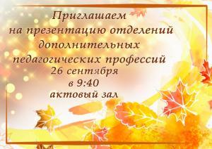 Презентация отделения дополнительных педагогических профессий